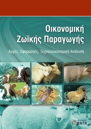 Οικονομική Ζωϊκής Παραγωγής - Εκδόσεις Ζήτη