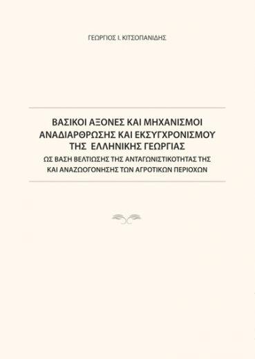 Βασικοί άξονες και μηχανισμοί αναδιάρθρωσης και εκσυγχρονισμού της ελληνικής γεωργίας - Εκδόσεις Ζήτη
