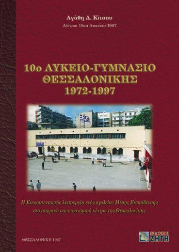 10ο Λύκειο - Γυμνάσιο Θεσσαλονίκη 1972-1997 - Εκδόσεις Ζήτη