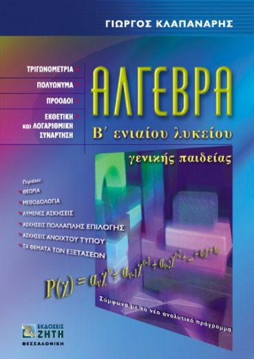 Άλγεβρα Β΄ ενιαίου Λυκείου, Γενικής Παιδείας - Εκδόσεις Ζήτη