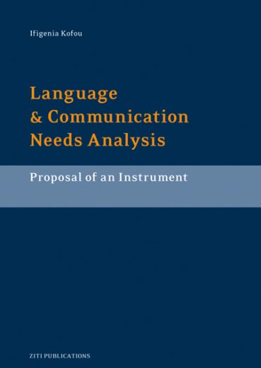 Language & Communication Needs Analysis - Εκδόσεις Ζήτη