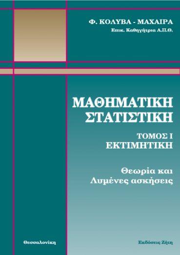 Μαθηματική στατιστική, Tόμος 1 - Εκδόσεις Ζήτη