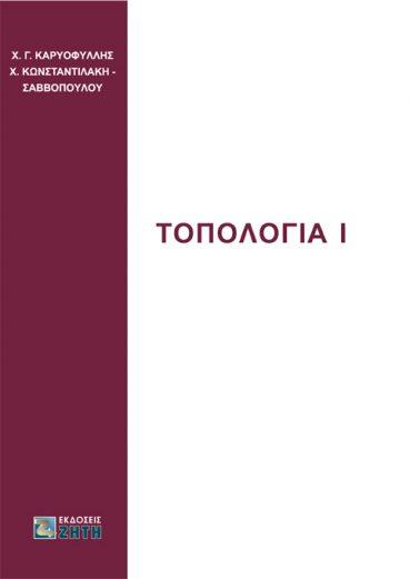 Τοπολογία I - Εκδόσεις Ζήτη