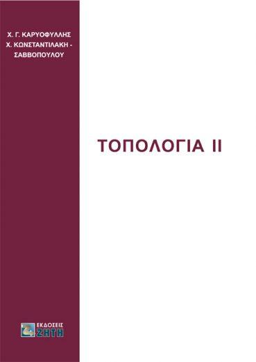 Τοπολογία II - Εκδόσεις Ζήτη
