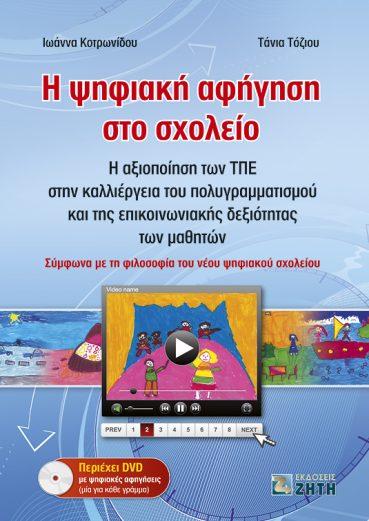 Η Ψηφιακή Αφήγηση στο Σχολείο - Εκδόσεις Ζήτη
