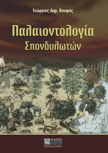 Παλαιοντολογία Σπονδυλωτών - Εκδόσεις Ζήτη