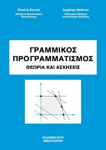 Γραμμικός προγραμματισμός - Εκδόσεις Ζήτη