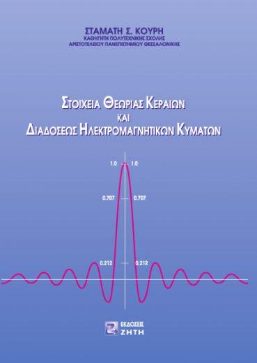Στοιχεία θεωρίας κεραιών & Διαδόσεως ηλεκτρομαγνητικών κυμάτων - Εκδόσεις Ζήτη