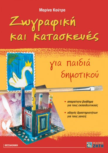 Ζωγραφική και Κατασκευές για Παιδιά Δημοτικού - Εκδόσεις Ζήτη