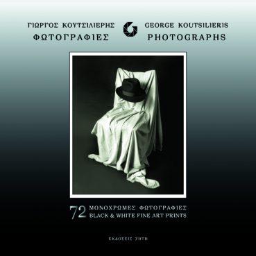 72 Μονόχρωμες Φωτογραφίες - Εκδόσεις Ζήτη