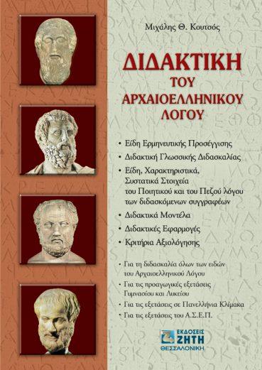 Διδακτική του Αρχαιοελληνικού Λόγου - Εκδόσεις Ζήτη