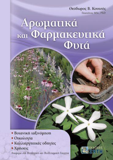 Αρωματικά και Φαρμακευτικά Φυτά - Εκδόσεις Ζήτη