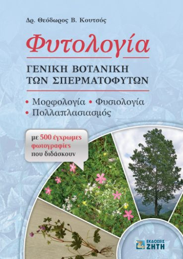 Φυτολογία - Εκδόσεις Ζήτη