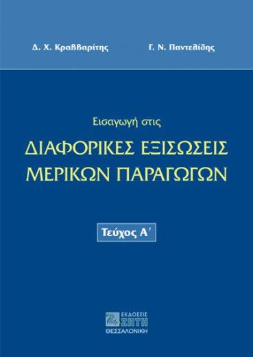 Εισαγωγή στις Διαφορικές Eξισώσεις Mερικών Παραγώγων, Tεύχος A΄ - Εκδόσεις Ζήτη