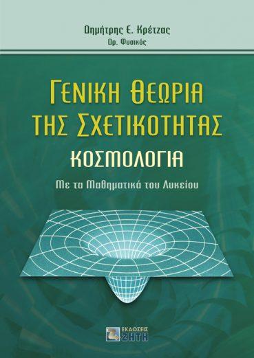 Γενική Θεωρία της Σχετικότητας – Kοσμολογία - Εκδόσεις Ζήτη