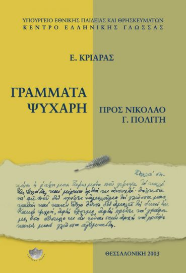 Γράμματα Ψυχάρη προς Νικόλαο Γ. Πολίτη - Εκδόσεις Ζήτη
