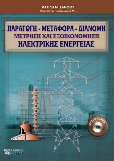Παραγωγή - Mεταφορά - Διανομή Hλεκτρικής ενέργειας - Εκδόσεις Ζήτη