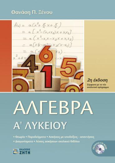 Άλγεβρα Α΄ Λυκείου - Εκδόσεις Ζήτη