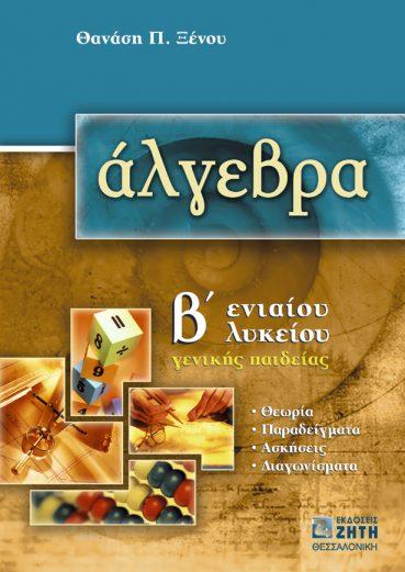Άλγεβρα B΄ Eνιαίου Λυκείου, Γενικής Παιδείας - Εκδόσεις Ζήτη
