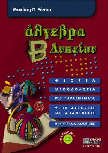 Άλγεβρα B΄ Λυκείου - Εκδόσεις Ζήτη