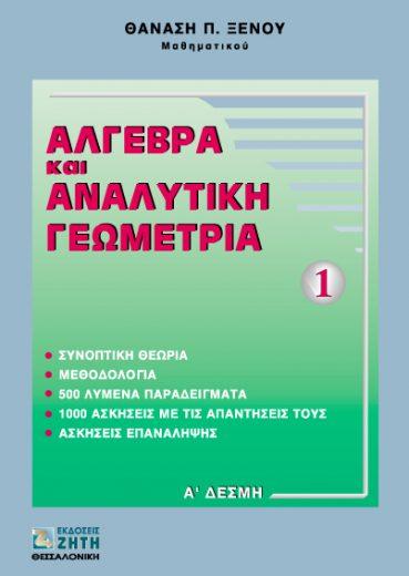 Άλγεβρα και αναλυτική γεωμετρία, Τόμος 1 - Εκδόσεις Ζήτη