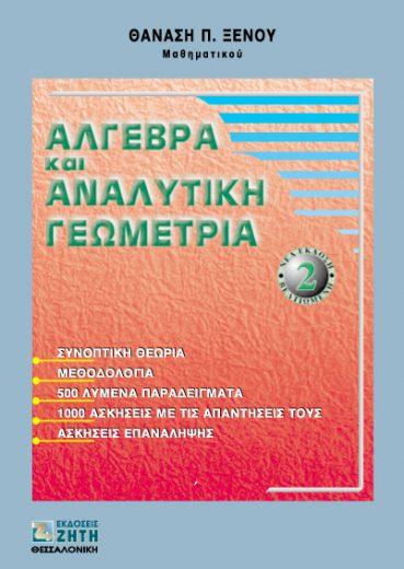 Άλγεβρα και αναλυτική γεωμετρία, Τόμος 2 - Εκδόσεις Ζήτη