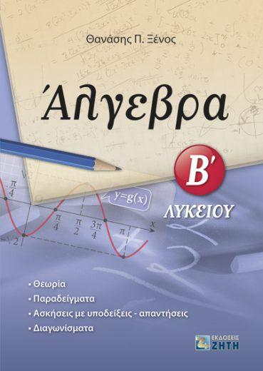 Άλγεβρα Β΄ Λυκείου - Εκδόσεις Ζήτη