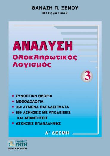 Ανάλυση 1ης Δέσμης, Τόμος 3 - Εκδόσεις Ζήτη