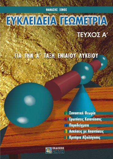 Ευκλείδεια γεωμετρία, Τεύχος A΄ - Εκδόσεις Ζήτη