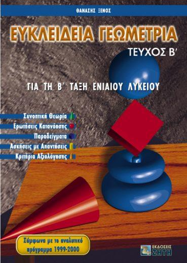Ευκλείδεια γεωμετρία, Τεύχος Β΄ - Εκδόσεις Ζήτη