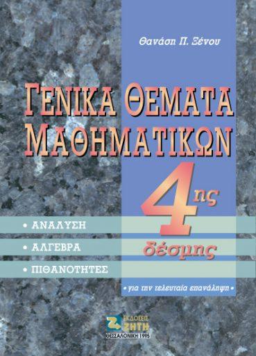 Γενικά θέματα μαθηματικών 4ης Δέσμης - Εκδόσεις Ζήτη