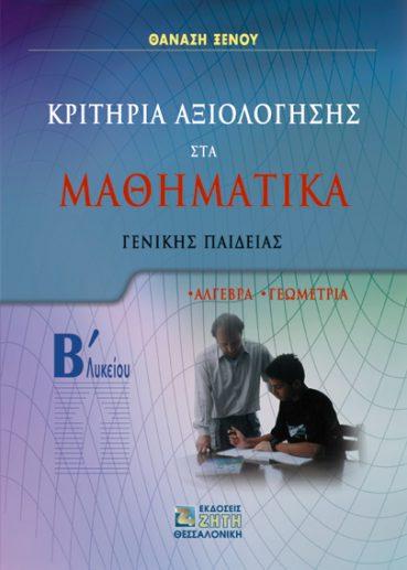 Κριτήρια Αξιολόγησης στα Μαθηματικά Β΄ Λυκείου - Γενικής Παιδείας - Εκδόσεις Ζήτη