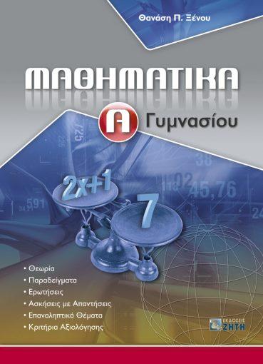 Μαθηματικά Α΄ Γυμνασίου - Εκδόσεις Ζήτη