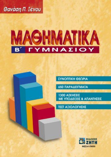 Μαθηματικά B΄ Γυμνασίου - Εκδόσεις Ζήτη