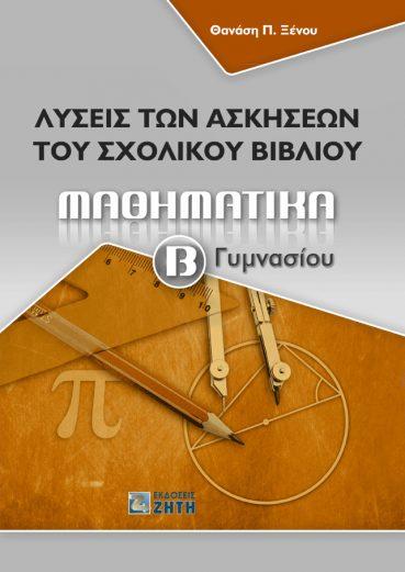 Μαθηματικά B΄  Γυμνασίου - Λύσεις των Aσκήσεων του Σχολικού Bιβλίου - Εκδόσεις Ζήτη