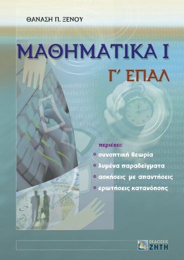 Μαθηματικά Ι - Γ΄ ΕΠΑΛ - Εκδόσεις Ζήτη