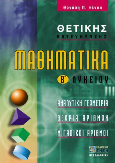 Μαθηματικά Β΄ Λυκείου, Θετικής Κατεύθυνσης - Εκδόσεις Ζήτη