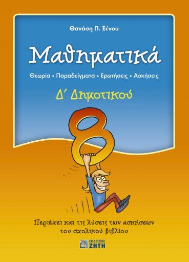Μαθηματικά Δ΄ Δημοτικού - Εκδόσεις Ζήτη