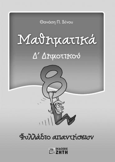Μαθηματικά Δ΄ Δημοτικού: Φυλλάδιο απαντήσεων - Εκδόσεις Ζήτη