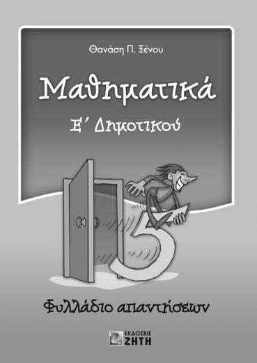 Μαθηματικά Ε΄ Δημοτικού: Φυλλάδιο απαντήσεων - Εκδόσεις Ζήτη