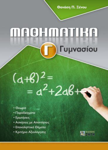 Μαθηματικά Γ΄ Γυμνασίου - Εκδόσεις Ζήτη