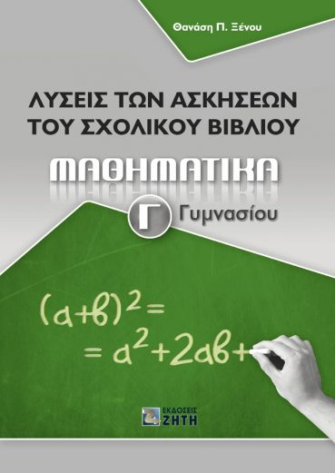 Μαθηματικά Γ΄ Γυμνασίου – Λύσεις των Ασκήσεων του Σχολικού Βιβλίου - Εκδόσεις Ζήτη