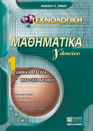 Μαθηματικά Γ΄ Λυκείου, Tεχνολογικής κατεύθυνσης, Τόμος 1 - Εκδόσεις Ζήτη