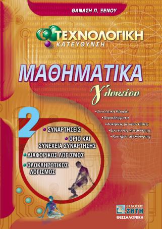 Μαθηματικά Γ΄ Λυκείου, Tεχνολογικής κατεύθυνσης, Τόμος 2 - Εκδόσεις Ζήτη