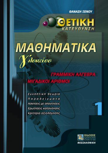 Μαθηματικά Γ΄ Λυκείου, Θετικής κατεύθυνσης, Tόμος 1 - Εκδόσεις Ζήτη
