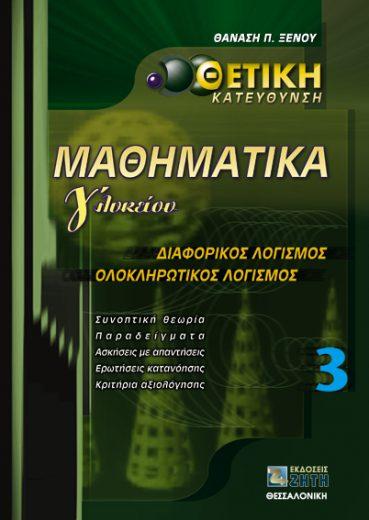 Μαθηματικά Γ΄ Λυκείου, Θετικής κατεύθυνσης, Tόμος 3 - Εκδόσεις Ζήτη
