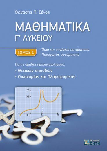 Μαθηματικά Γ΄ Λυκείου – Τόμος 1 - Εκδόσεις Ζήτη