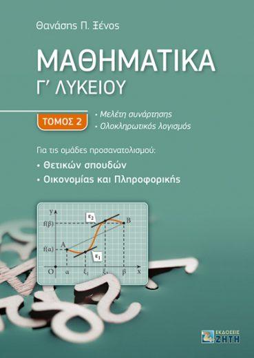 Μαθηματικά Γ΄ Λυκείου – Τόμος 2 - Εκδόσεις Ζήτη