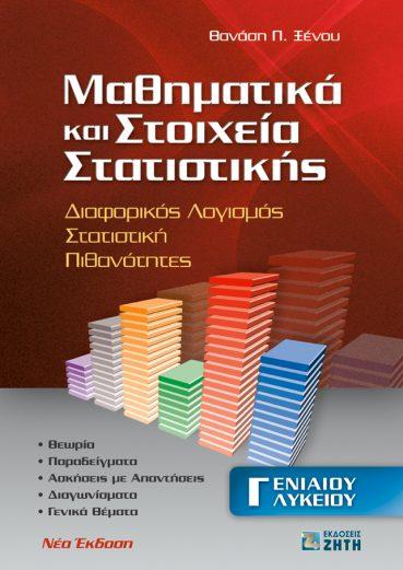 Μαθηματικά και Στοιχεία Στατιστικής, Γ΄ Ενιαίου Λυκείου - Εκδόσεις Ζήτη