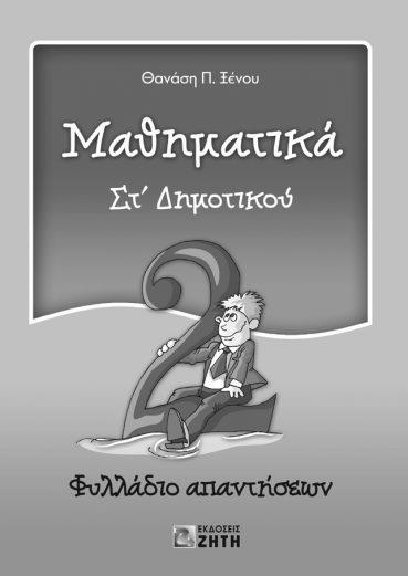 Μαθηματικά ΣΤ΄ Δημοτικού: Φυλλάδιο απαντήσεων - Εκδόσεις Ζήτη